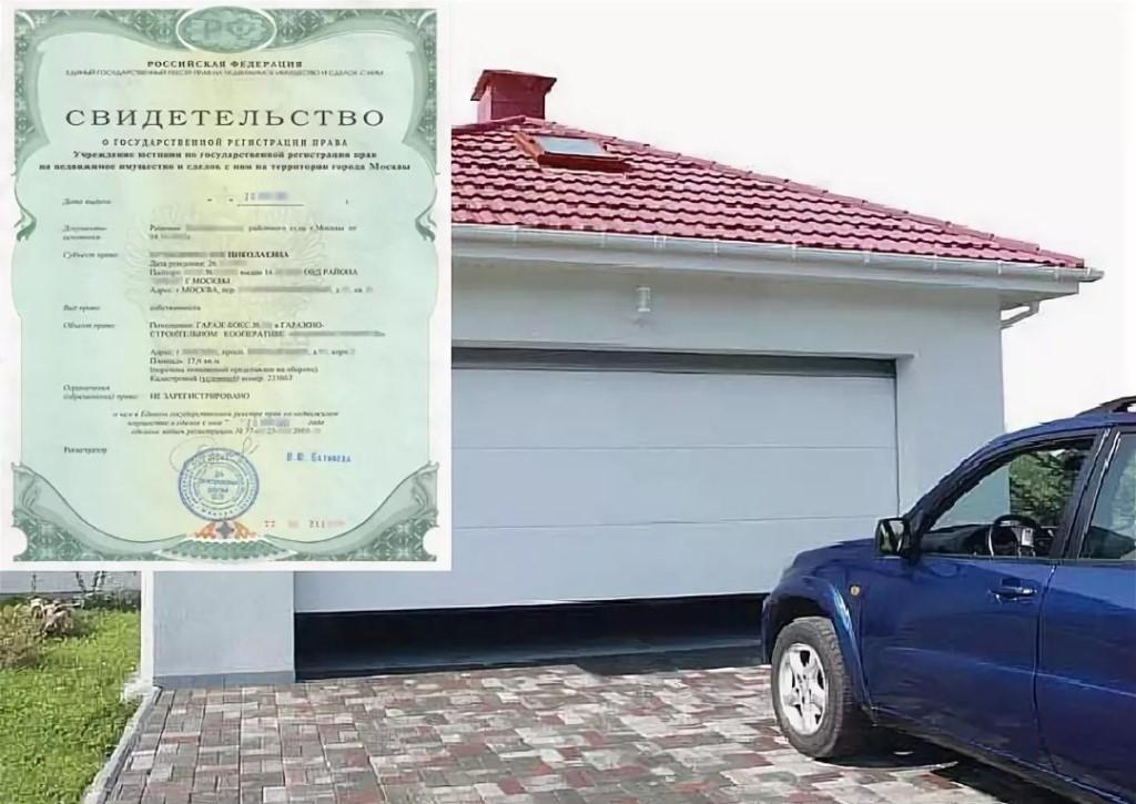 Закон о гаражной амнистии
