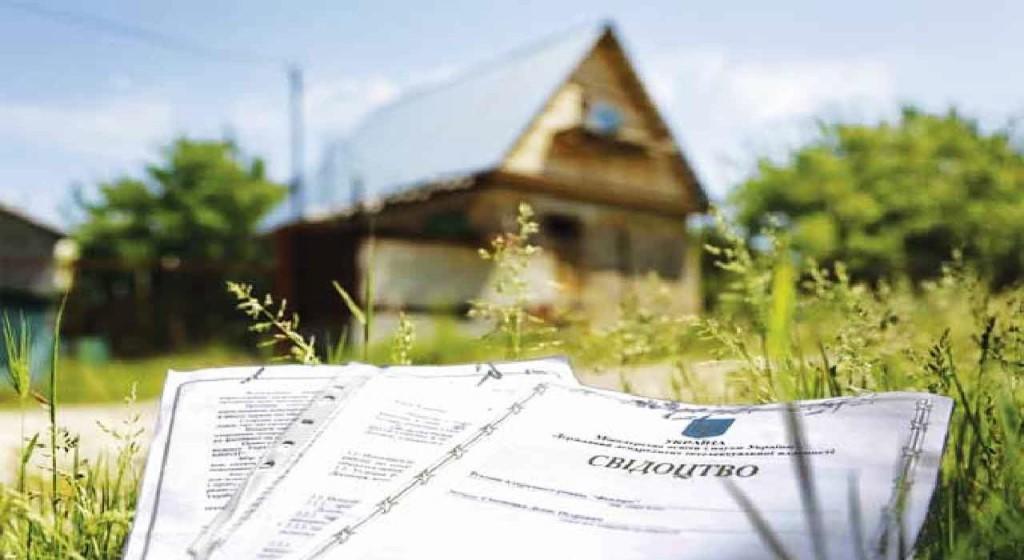 Регистрация дачного участка в собственность