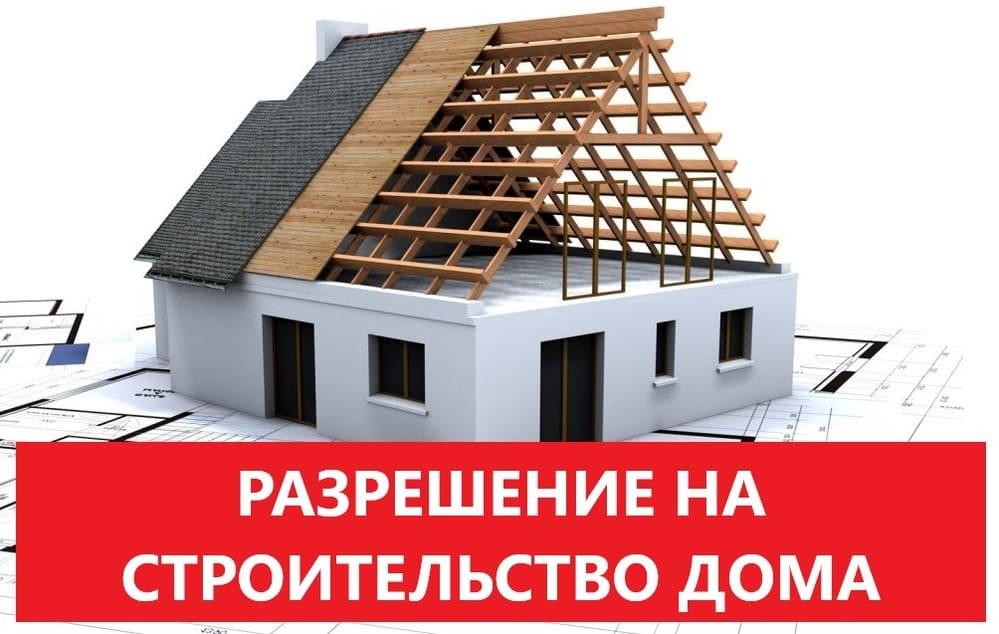 разрешительная документацию для строительства ЛПХ