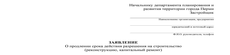 истек срок разрешения на строительство