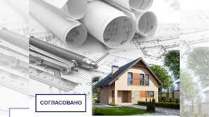 Документы для согласования строительства дома с Россавиацией