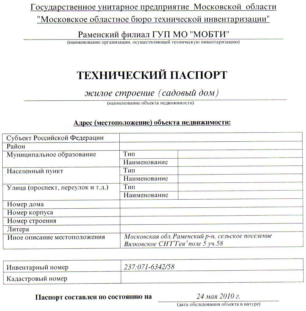 документы бти на земельный участок