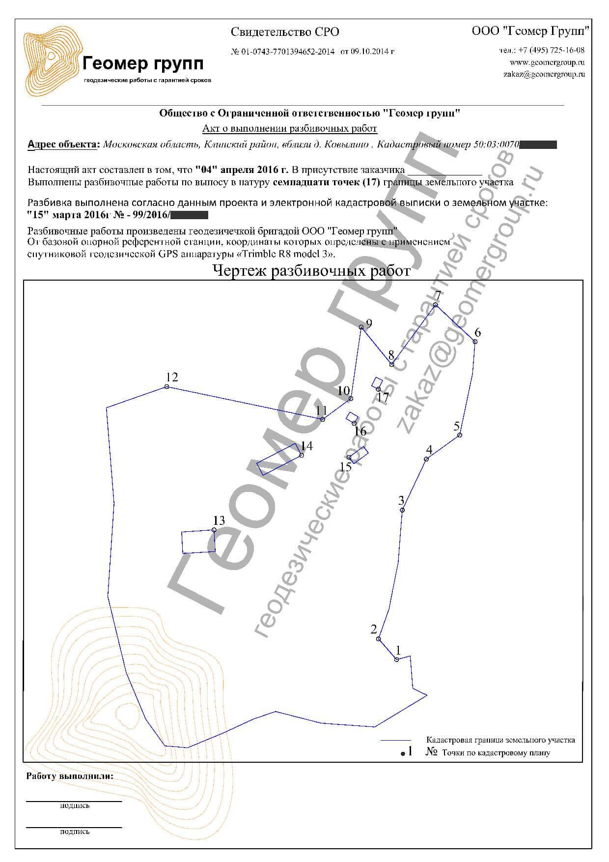 Образец схема выноса в натуру границ земельного участка образец
